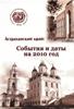 Астраханский край: События и даты 2010